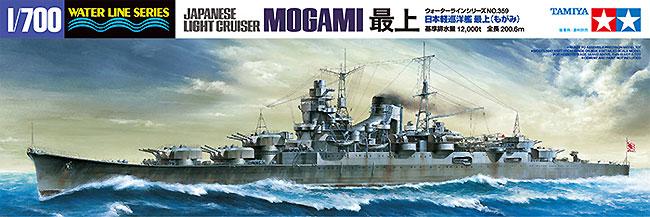 日本軽巡洋艦 最上プラモデル(タミヤ1/700 ウォーターラインシリーズNo.359)商品画像