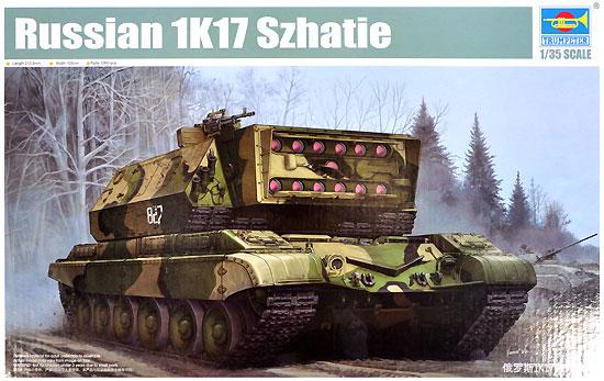 ロシア 自走レーザーシステム 1K17 スジャティエプラモデル(トランペッター1/35 AFVシリーズNo.05542)商品画像