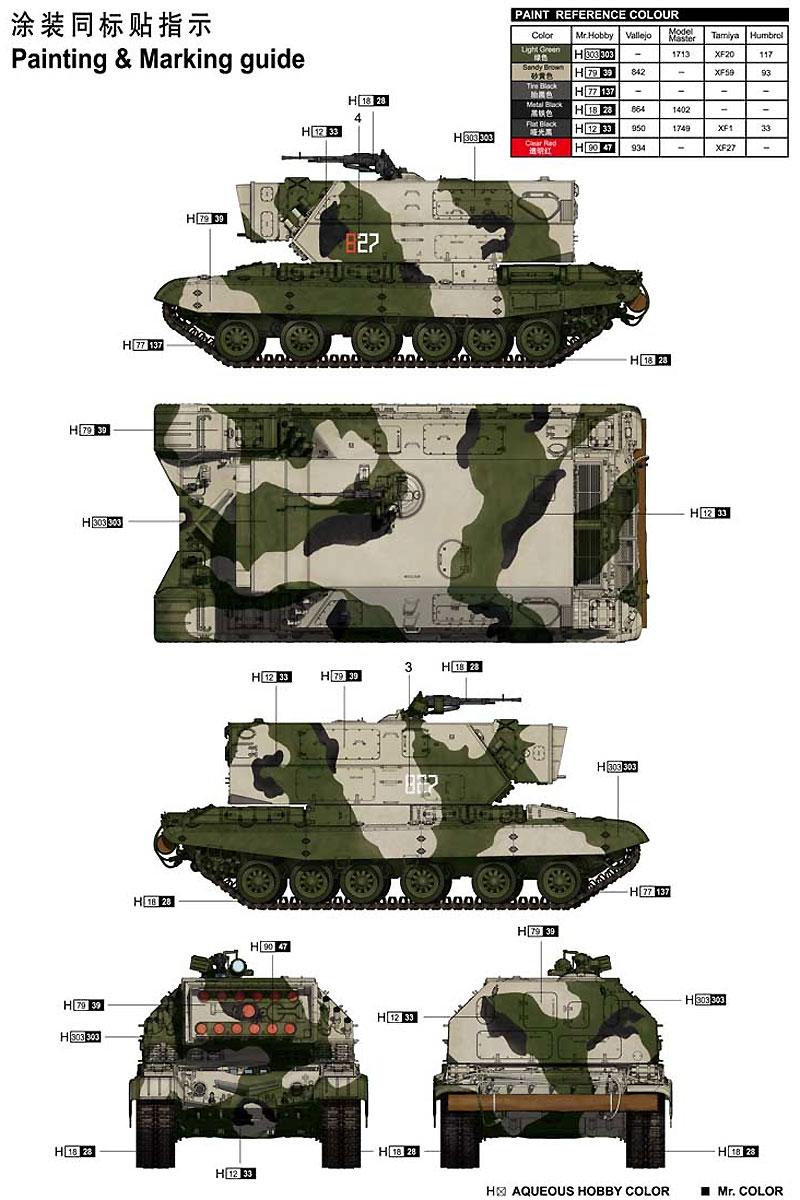 ロシア 自走レーザーシステム 1K17 スジャティエプラモデル(トランペッター1/35 AFVシリーズNo.05542)商品画像_1