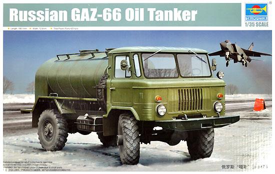 ロシア GAZ-66 燃料給油トラックプラモデル(トランペッター1/35 AFVシリーズNo.01018)商品画像