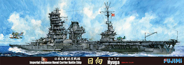 日本海軍 航空戦艦 日向 昭和19(1944)年プラモデル(フジミ1/700 特シリーズNo.089)商品画像