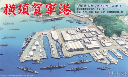 横須賀軍港プラモデル(フジミ集める軍港シリーズNo.001)商品画像