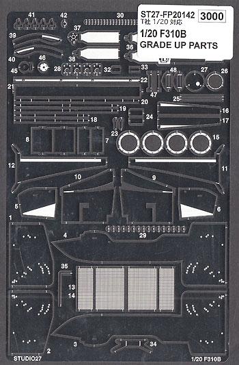 フェラーリ F310B グレードアップパーツ エッチング(スタジオ27F-1 ディテールアップパーツNo.FP20142)商品画像