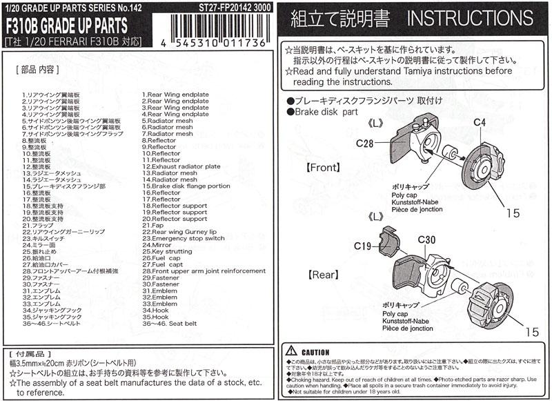 フェラーリ F310B グレードアップパーツ エッチング(スタジオ27F-1 ディテールアップパーツNo.FP20142)商品画像_2