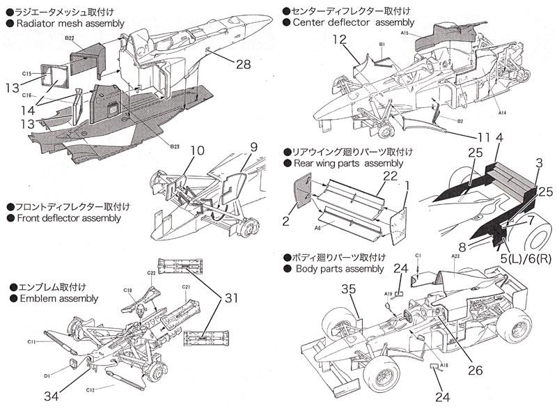 フェラーリ F310B グレードアップパーツ エッチング(スタジオ27F-1 ディテールアップパーツNo.FP20142)商品画像_3
