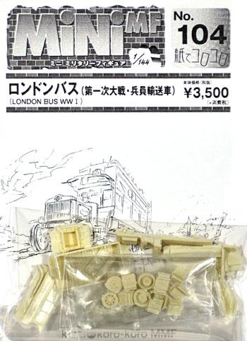 ロンドンバス (第1次大戦 兵員輸送車)レジン(紙でコロコロ1/144 ミニミニタリーフィギュアNo.104)商品画像