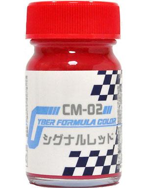 シグナルレッド塗料(ガイアノーツサイバーフォーミュラーカラーNo.CM-002)商品画像