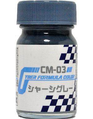 シャーシグレー塗料(ガイアノーツサイバーフォーミュラーカラーNo.CM-003)商品画像