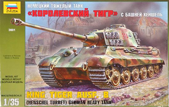 Sd.Kfz.186 キングタイガー ヘンシェル砲塔プラモデル(ズベズダ1/35 ミリタリーNo.3601)商品画像