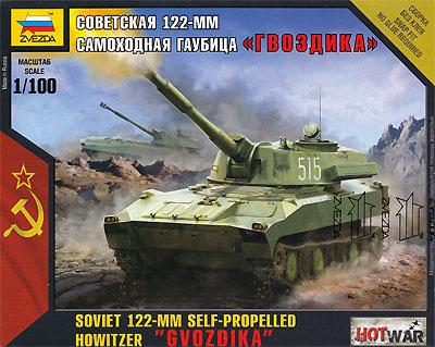 ソビエト 122mm自走榴弾砲 グヴォズジーカプラモデル(ズベズダART OF TACTIC HOT WARNo.7421)商品画像