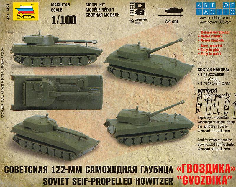 ソビエト 122mm自走榴弾砲 グヴォズジーカプラモデル(ズベズダART OF TACTIC HOT WARNo.7421)商品画像_1