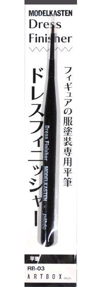 ドレスフィニッシャー筆(モデルカステンモデルカステン マテリアルNo.RB-003)商品画像