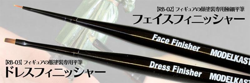 ドレスフィニッシャー筆(モデルカステンモデルカステン マテリアルNo.RB-003)商品画像_3