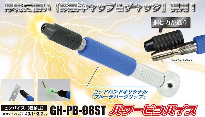 パワーピンバイスピンバイス(ゴッドハンド模型工具No.GN-PB-98ST)商品画像_2