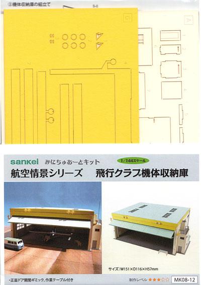飛行クラブ機体収納庫ペーパークラフト(さんけい航空情景シリーズNo.MK08-012)商品画像