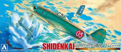 紫電改 (初期型) Ver.2プラモデル(アオシマ1/72 真・大戦機シリーズNo.013)商品画像