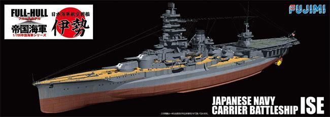 日本海軍 航空戦艦 伊勢 (フルハルモデル)プラモデル(フジミ1/700 帝国海軍シリーズNo.029)商品画像