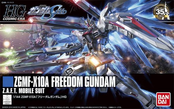ZGMF-X10A フリーダムガンダムプラモデル(バンダイHGCE ハイグレード コズミック・イラNo.192)商品画像