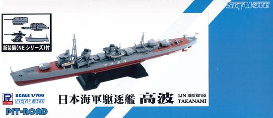 日本海軍 夕雲型駆逐艦 高波 (新装備付)プラモデル(ピットロード1/700 スカイウェーブ W シリーズNo.SPW037)商品画像