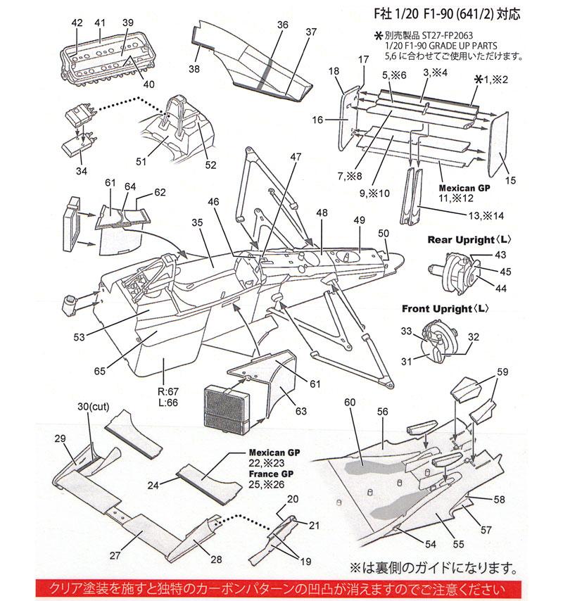 フェラーリ F190 (641/2) カーボンデカールデカール(スタジオ27F1 カーボンデカールNo.CD20024)商品画像_1