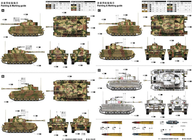 ドイツ 4号戦車 J型プラモデル(トランペッター1/16 AFVシリーズNo.00921)商品画像_1