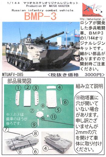 BMP-3レジン(マツオカステン1/144 オリジナルレジンキャストキット (AFV)No.MTUAFV-085)商品画像