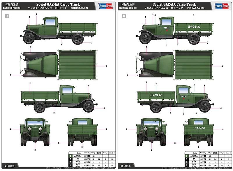 ソビエト GAZ-AA カーゴトラックプラモデル(ホビーボス1/35 ファイティングビークル シリーズNo.83836)商品画像_1