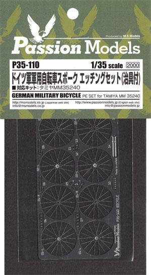 ドイツ軍 軍用自転車用 スポーク エッチングセット (治具付)エッチング(パッションモデルズ1/35 シリーズNo.P35-110)商品画像