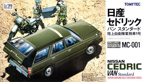 日産 セドリック バン スタンダード 陸上自衛隊業務車 1号プラモデル(トミーテックModelers Spirit SeriesNo.MC-001)商品画像