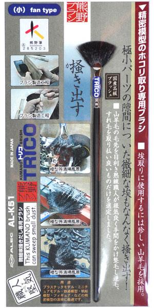 熊野ブラシ トリコ (小)工具(シモムラアレック職人堅気No.AL-K051)商品画像