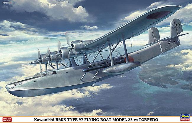 川西 H6K5 九七式大型飛行艇 23型 魚雷搭載機プラモデル(ハセガワ1/72 飛行機 限定生産No.02163)商品画像