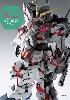 ガンダムアーカイヴス プラス デイズ オブ ユニコーン 2