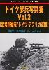 ドイツ 歩兵写真集 Vol.2 武装親衛隊/ドイツ・アフリカ軍団