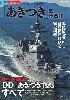 海上自衛隊 あきづき型護衛艦