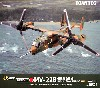 MV-22B オスプレイ 仮想陸自仕様 第15ヘリコプター隊 (那覇駐屯地)