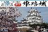 新生 姫路城