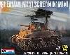 M4A1 シャーマン スクリーミン ミミ
