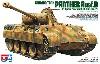 ドイツ戦車 パンサーD型