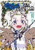 天空少女騎士団 3