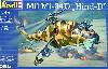 ミル Mi-24D ハインド D