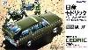 日産 セドリック バン スタンダード 陸上自衛隊業務車 1号