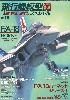 飛行機模型スペシャル 10 鋼鉄のスズメバチ F/A-18 ホーネット 1