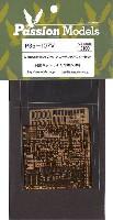 パッションモデルズ1/35 シリーズ4号駆逐戦車/70(V) ラング エッチングバリューセット (タミヤ用)