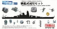 ファインモールド1/700 ナノ・ドレッド シリーズ戦艦 武蔵用セット