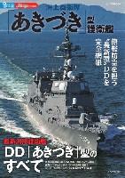 イカロス出版世界の名艦海上自衛隊 あきづき型護衛艦