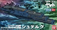 バンダイ宇宙戦艦ヤマト2199 メカコレクションシュデルグ