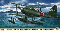 ハセガワ1/48 飛行機 限定生産三菱 F1M2 零式水上観測機 11型 武蔵搭載機