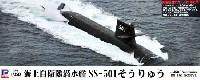 ピットロード1/350 スカイウェーブ JB シリーズ海上自衛隊 潜水艦 SS-501 そうりゅう (同型艦用デカール付)