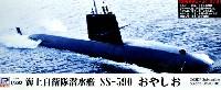 海上自衛隊 潜水艦 SS-590 おやしお (同型艦用デカール付)
