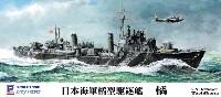 日本海軍 橘型駆逐艦 橘
